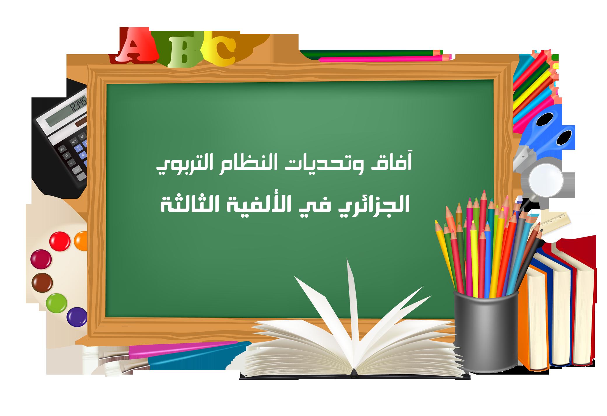 f2709876617ea Université Akli Mohand Oulhadj Bouira جامعة البويرة