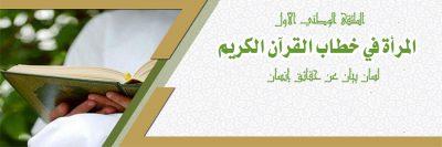 المرأة في خطاب القرآن الكريم