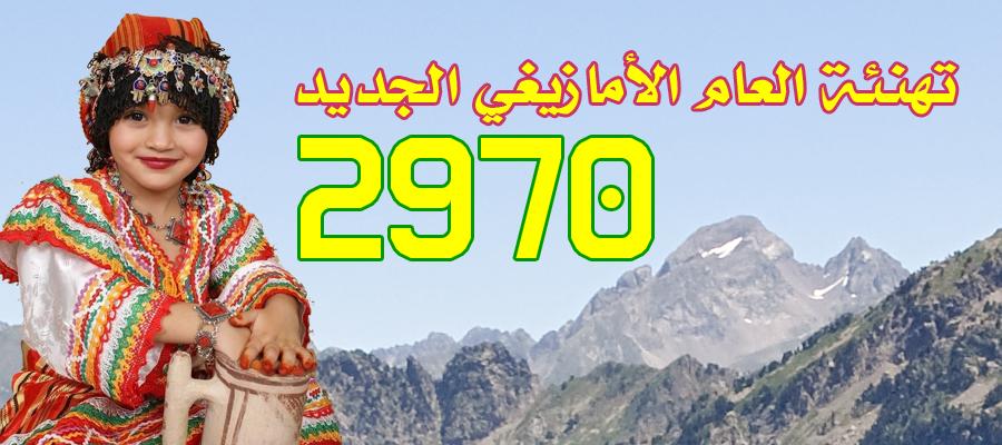تهنئة العام الأمازيغي الجديد