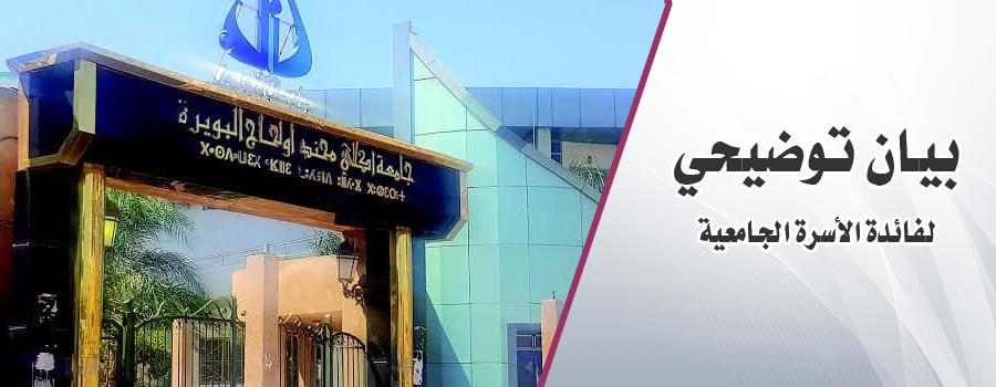 بيان توضيحي لفائدة الأسرة الجامعية لجامعة البويرة