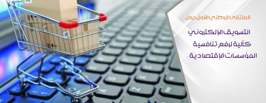 التسويق الإلكتروني كآلية لرفع تنافسية المؤسسات الإقتصادية