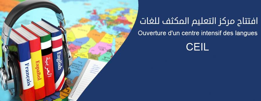 افتتاح مركز التعليم المكثف للغات CEIL