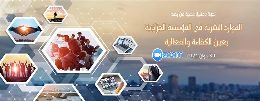 الموارد البشرية في المؤسسة الجزائرية بعين الكفاءة والفعالية