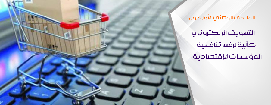 E-marketing as a mechanism to raise the competitiveness of economic institutions