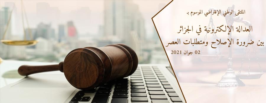 العدالة الإلكترونية في الجزائر بين ضرورة الإصلاح ومتطلبات العصر