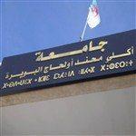 تنصيب أمين عام جديد لجامعة البويرة