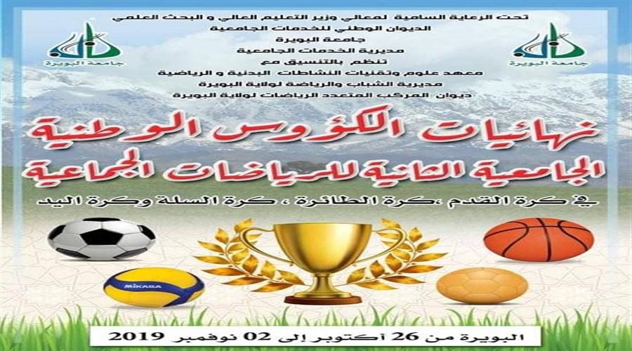Championnat National des Sports Universitaires