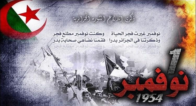 الاحتفالات الرسمية بالذكرى 65 لاندلاع الثورة التحريرية المجيدة