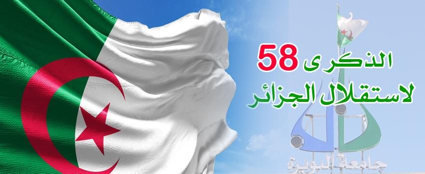 جامعة البويرة تحيي الذكرى 58 لعيد الاستقلال والشباب