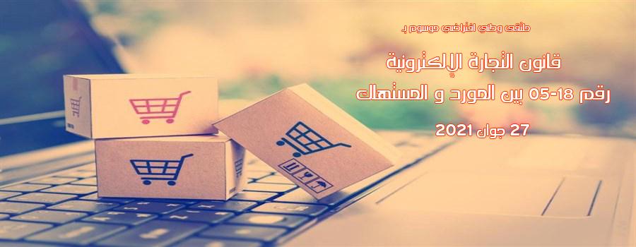 قانون التجارة الإلكترونية 18-05 بين المورد والمستهلك – الواقع والتحديات