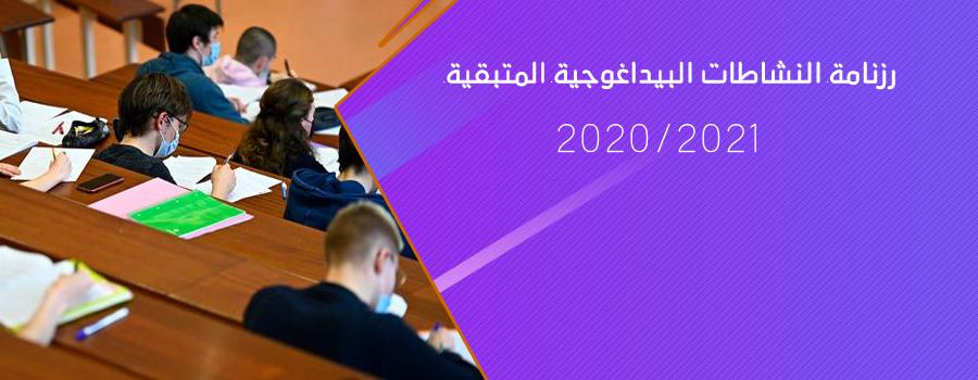 رزنامة النشاطات البيداغوجية المتبقية 2020/2021