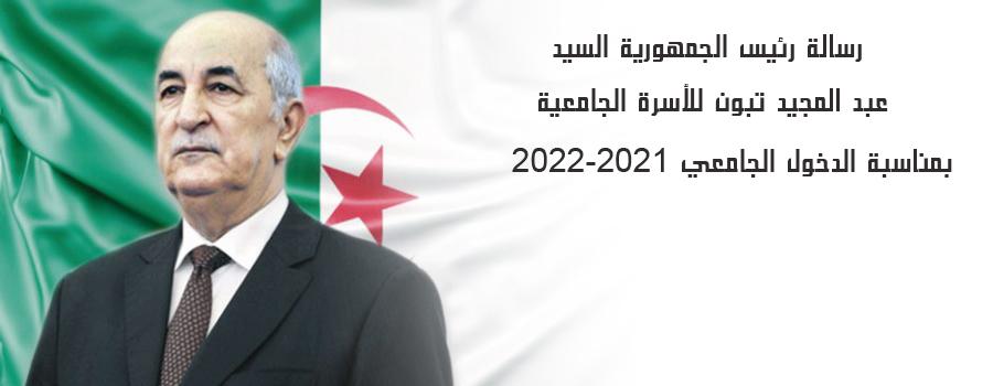 رسالة السيد رئيس الجمهورية بمناسبة الدخول الجامعي